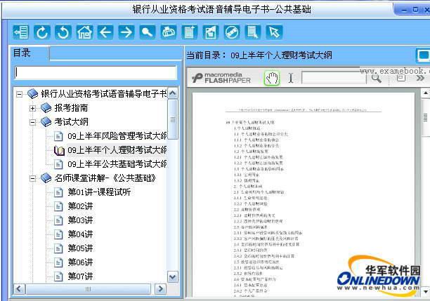 CCBP中国银行从业资格考试软件-公共基础
