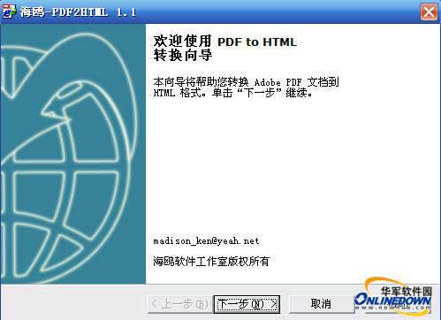 海鸥-PDF2HTML