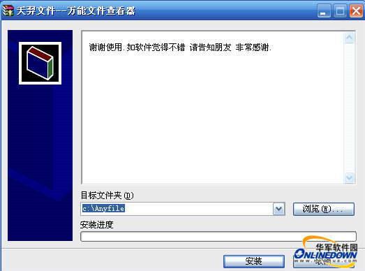 天羿软件--万能文件查看器