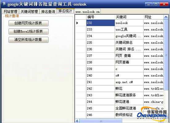google关键词排名批量查询工具-seolook