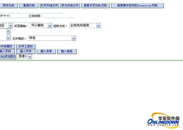 WebOffice控件2008无限制版ASP示例