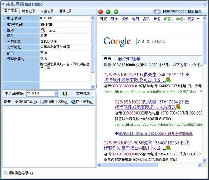 胜威电话客服管理系统(单机版)