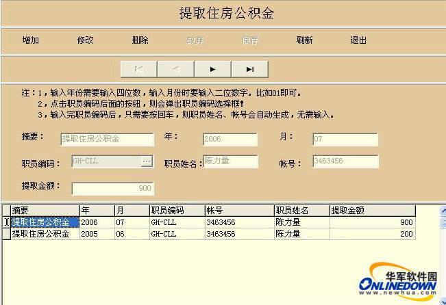 住房公积金管理银行版(sql网络版)