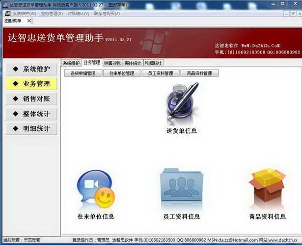达智忠送货单管理软件-单机版