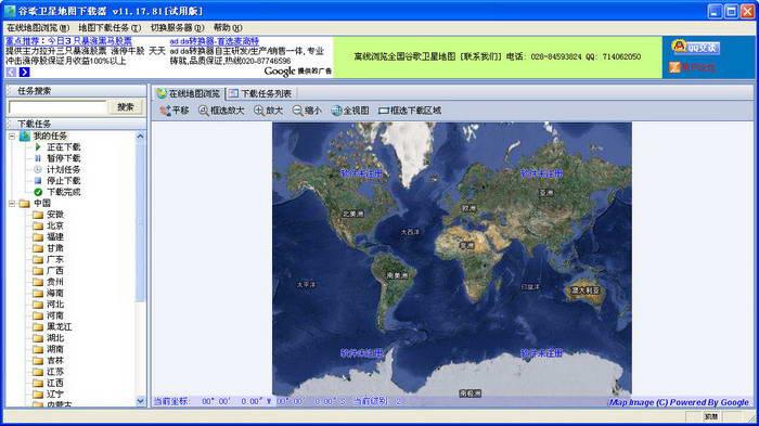 必应卫星地图免费下载器