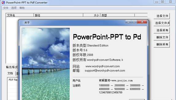 A-PDF PPT to PDF