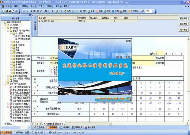 超人交通部公路工程资料管理系统