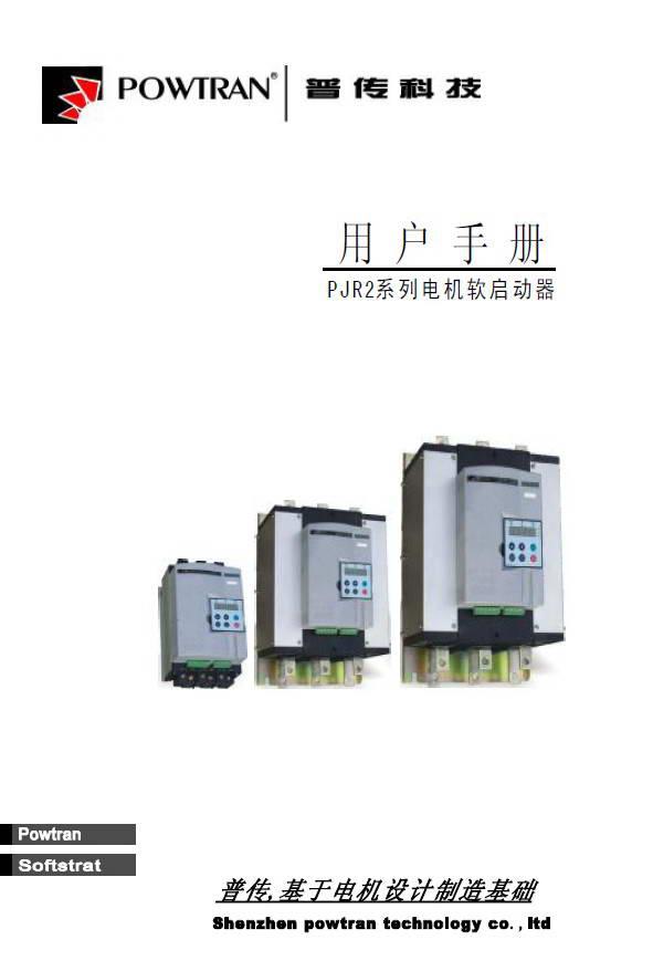 普传PJR2 005电机软启动器用户手册