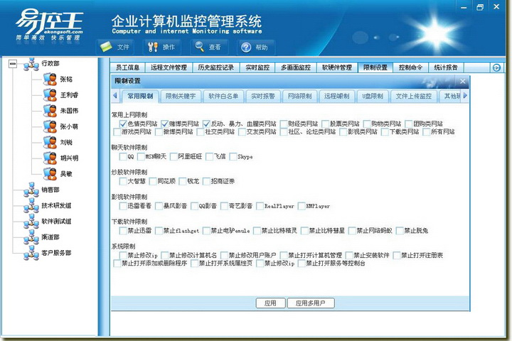 易控王网络监控软件(支持跨局域网远程监控)