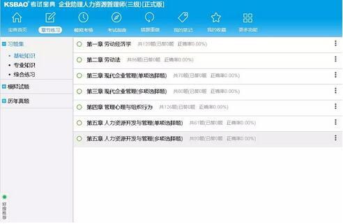 2016版企业助理人力资源管理师(三级)考试宝典
