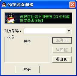 QQ在线查询器