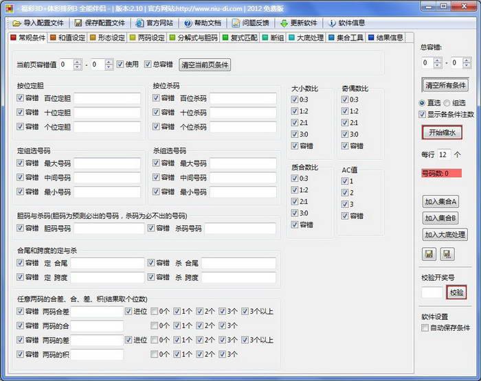 体彩时时彩预测软件_福彩3d 体彩排列3 时时彩 全能伴侣