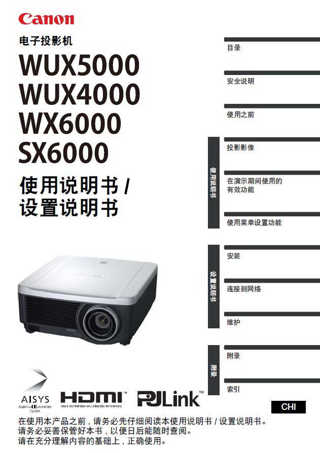 佳能WUX5000投影机说明书