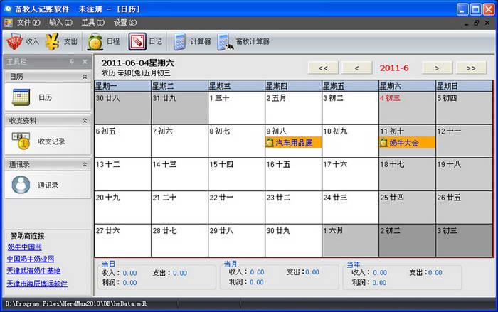 畜牧人日历记账软件