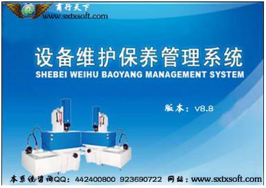 设备维修保养管理软件