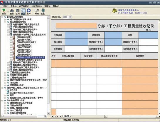恒智天成青海省建筑工程资料管理软件