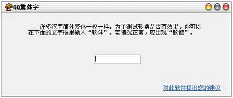 QQ繁体字
