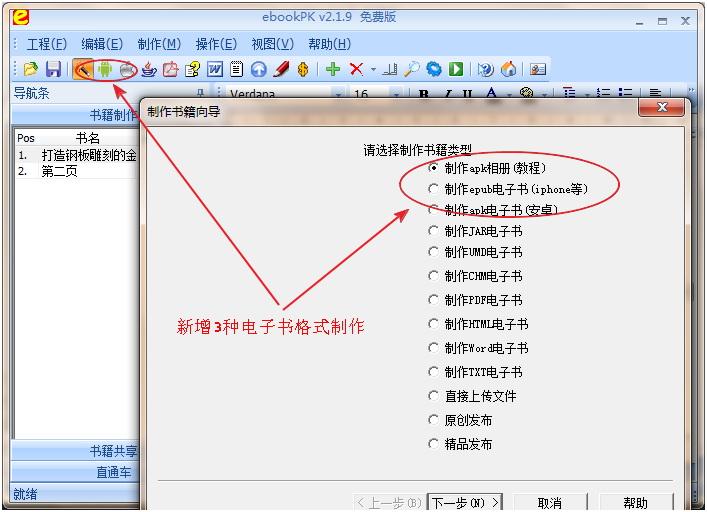 ebookPK-e书立方电子书制作器