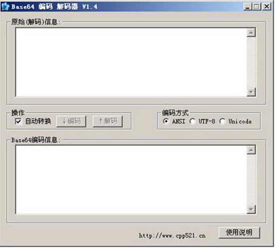 base64编码解码器