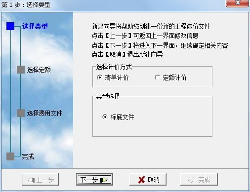 恒智天成北京市建设工程定额计价软件