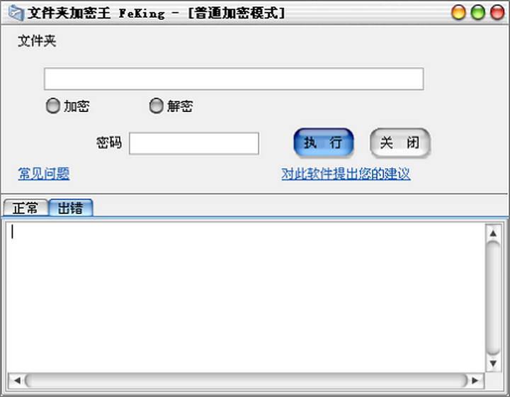 文件夹加密王(FeKing)