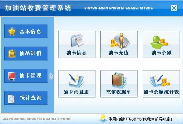 宏达加油站收费管理系统