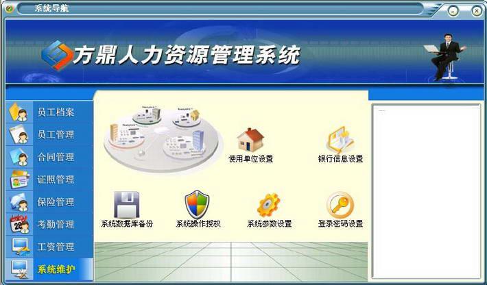 FoundHRM方鼎人力资源管理系统(行政·综合版)
