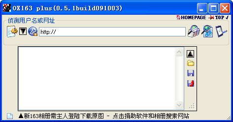 OX163 plus 网络图片下载器