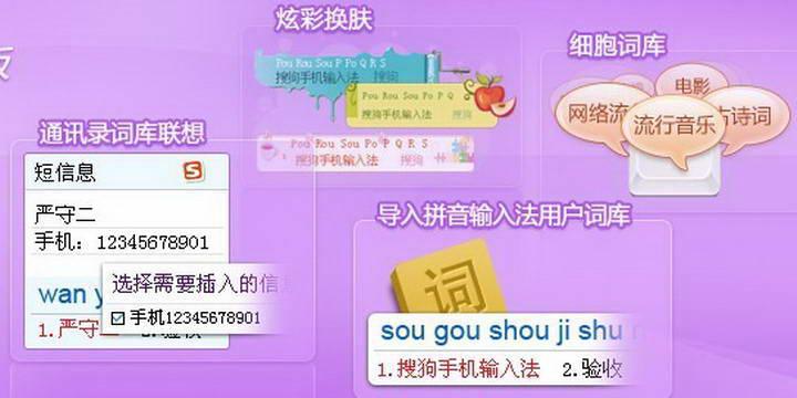 搜狗手机输入法 For S60V2