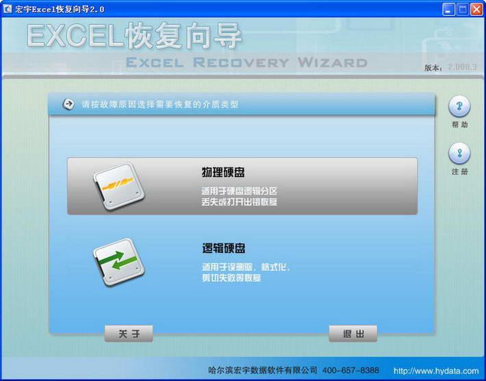 宏宇Excel文件恢复向导