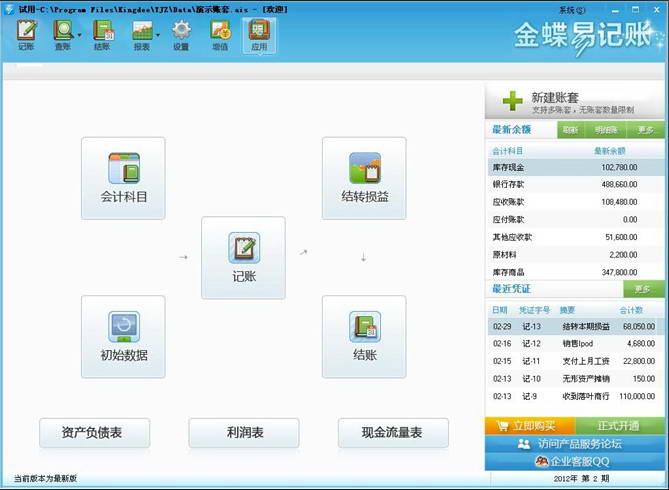 金蝶易记账(财务记账软件)