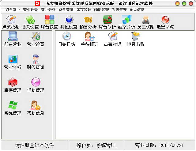 重庆苏大姐老火锅餐饮管理软件