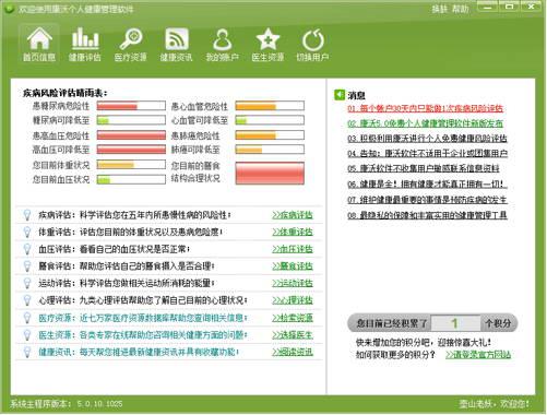 康沃健康管理软件
