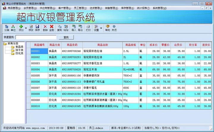 中信超市收银管理系统