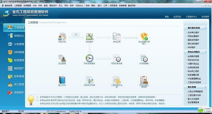 金石工程项目管理软件