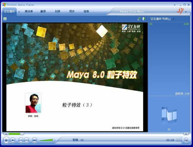 Maya 8.0 粒子特效-软件教程