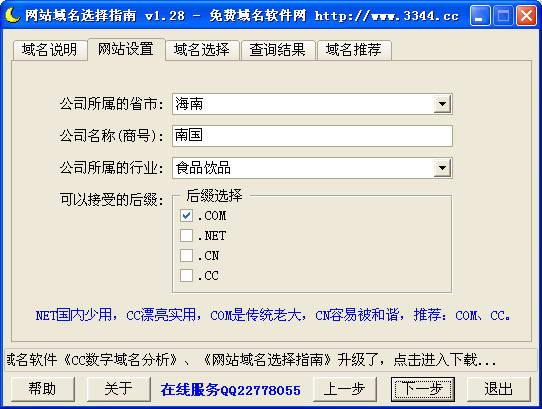 网站域名选择指南