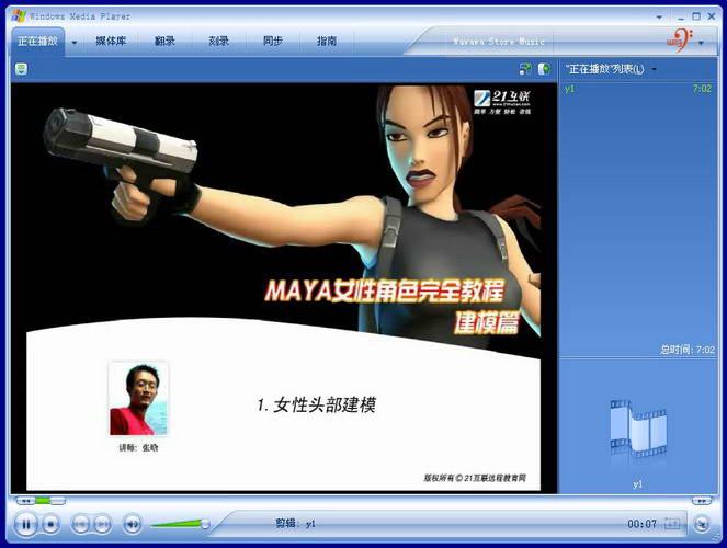 Maya 女性角色完全教程-软件教程