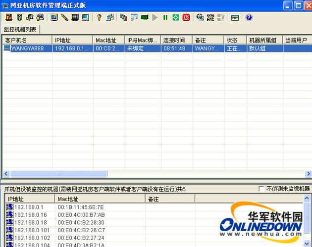 网亚机房管理软件系统