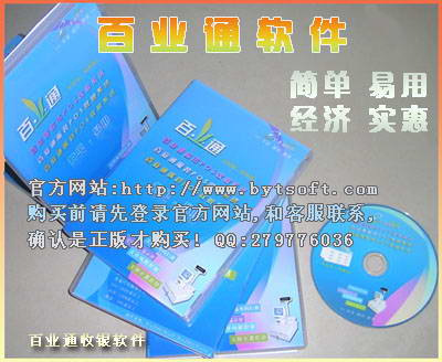 百业通服装收银系统软件(网络版)