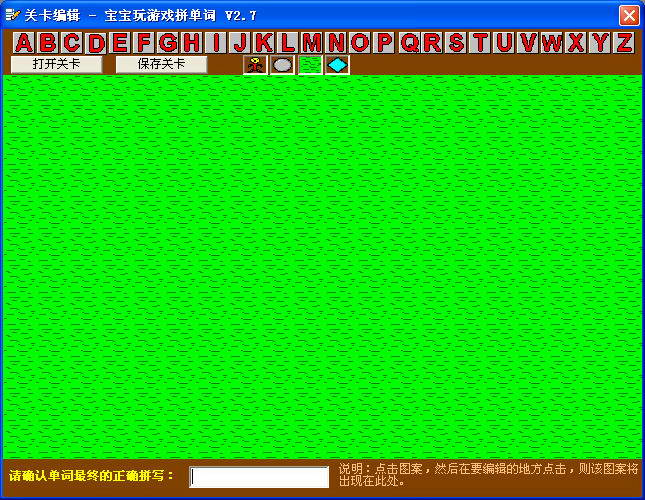 MyGame 宝宝玩游戏学单词