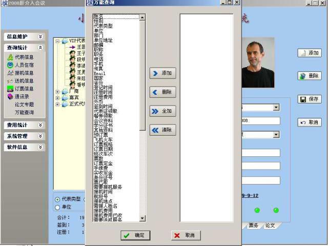 小骥会务管理系统