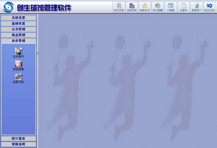 创生球馆管理软件