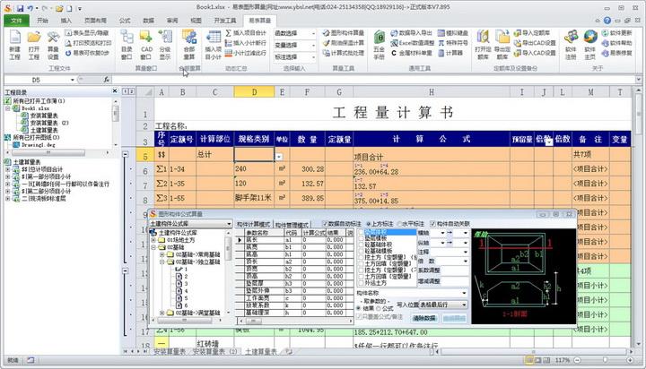 易表安装图形算量软件