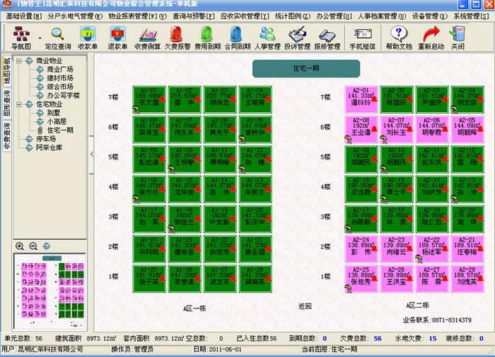 物业综合管理系统(物管王2014)单机普及版