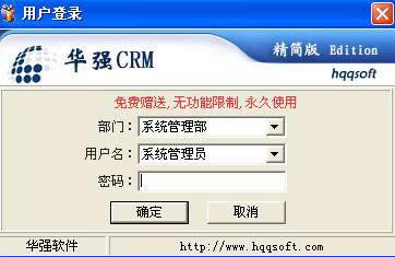 华强免费客户管理软件(CRM系统)