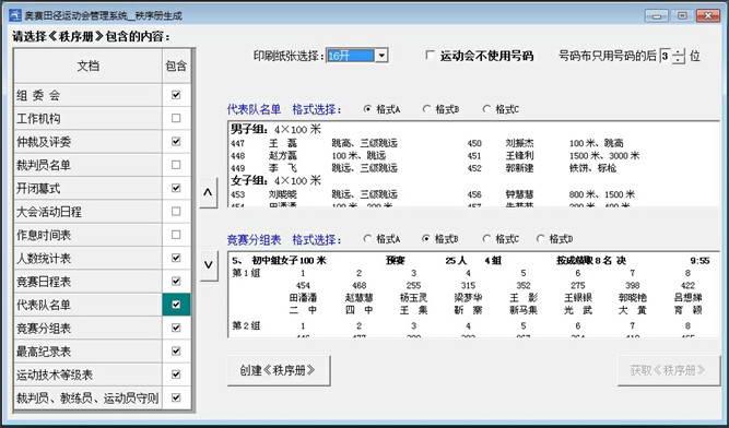 奥赛田径运动会编排软件