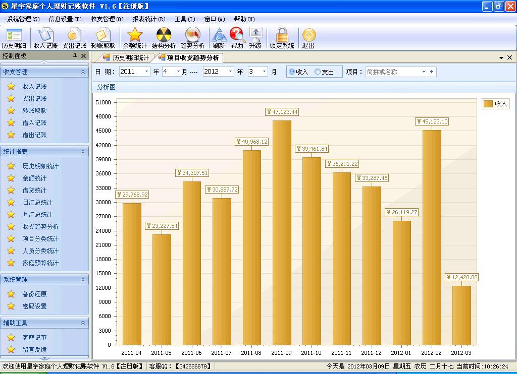 星宇家庭个人理财记账软件免费版