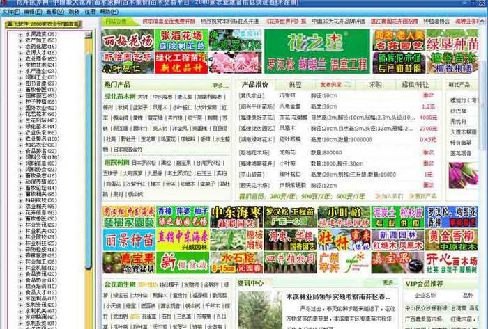 2800家农业致富信息快速查