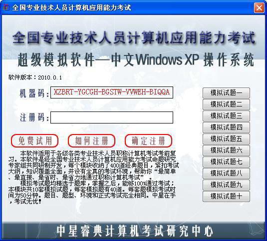 中星睿典全国职称计算机考试题库 Excel2007 模块